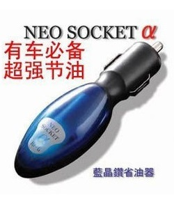 Must Have Car Neosocket Save On Gas Fuel