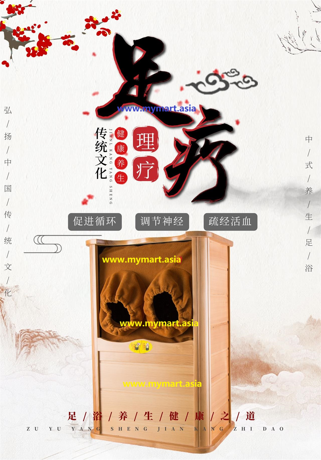 Foot Therapy promote blood circulation 足疗