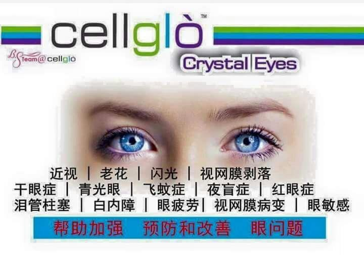 "Cellglò Crystal Eyes效阔 "" 水晶眼睛 "" 1 box 20 sackets"