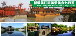Cheap travel deal 7D6N Shanghai trip for two, Hotel+Meal